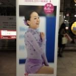 浅田真央ちゃんの展覧会「Smile 浅田真央 23年の軌跡展」【感想】