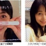 横山智佐が妊娠!さくまあきら氏も喜ぶ【年齢は?】【証拠写真あり】