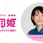 海月姫の実写の主役は能年玲奈に決定!【はまり役】(「あまちゃん」)