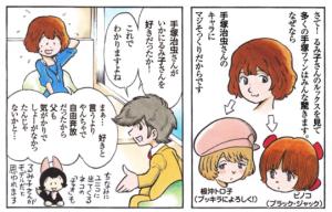 ピノコ_モデル