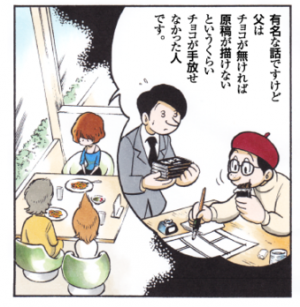 手塚治虫_チョコレート
