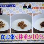 得する人損する人:「おかゆダイエット」ごはんをおかゆにするだけで10日で5Kg減!