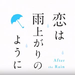 恋は雨上がりのように アニメ 1話 ネタバレ 感想まとめ 恋雨