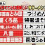 神ギ問のラーメン 7月21日 プロが選ぶ本当においしいラーメンとは?