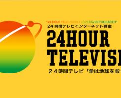 24時間TV2018