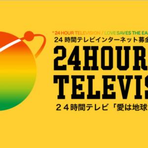 24時間テレビ 2018 いつ?日程を紹介!