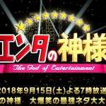 エンタの神様の動画 2018年9月15日 を無料で見る方法とは?出演者も紹介!
