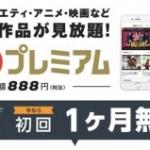 阪神vsヤクルト ライブネット中継・TV放送情報!5/6・5/7・5/8!無料で見る方法とは?