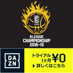 Bリーグチャンピオンシップ2019の放送予定!無料で中継をDAZNで無料視聴する方法とは?