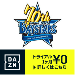 DAZNでプロ野球 横浜DeNAベイスターズの中継を無料で視聴する方法とは?2020年版