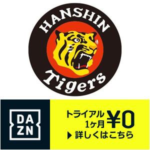 DAZNでプロ野球 阪神の中継を無料で視聴する方法とは?2019年版