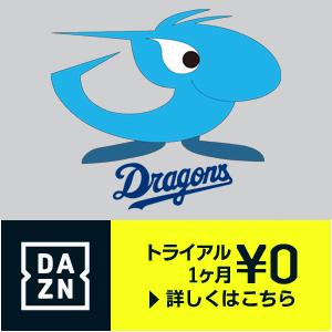 DAZNでプロ野球 中日の中継を無料で視聴する方法とは?2019年版