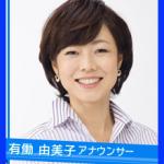 紅白歌合戦の衣装 有働由美子アナのまとめ 2014年は何を着る? 【写真】
